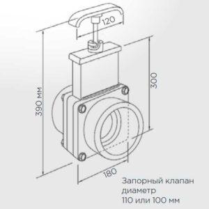 Шиберная задвижка Vanne DN 100/ Vanne DN 110